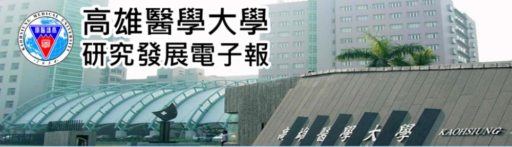 高雄醫學大學研發電子報