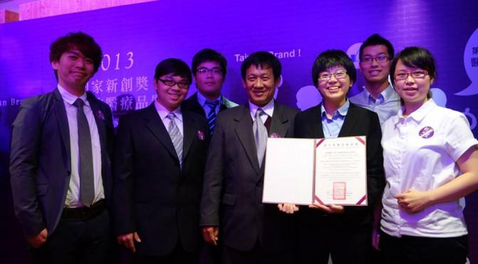 由產學長鄭添祿教授指導的刀鎖團隊榮獲第十屆新創獎學生組第二名