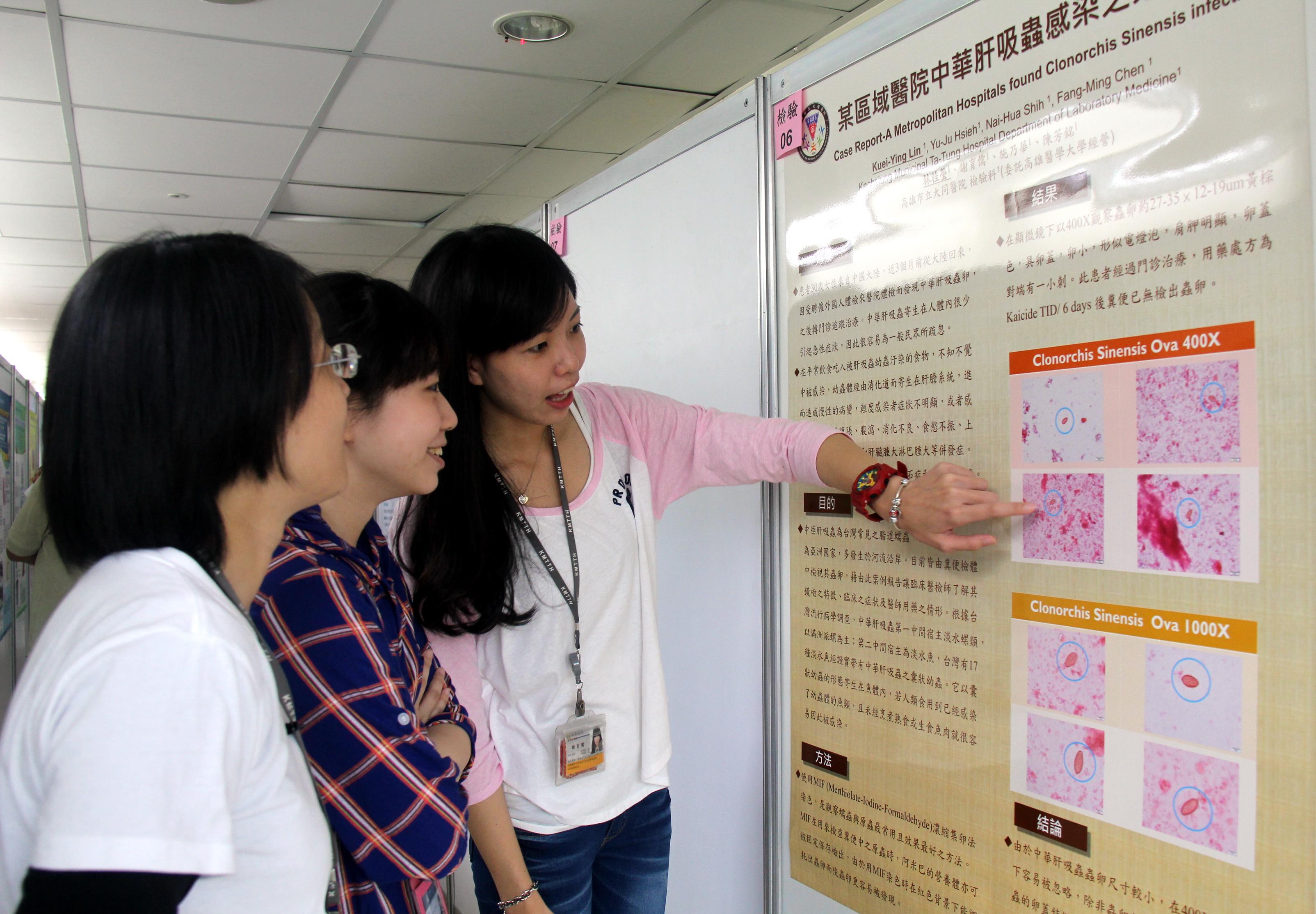 醫事聯合學術研討會 (1)