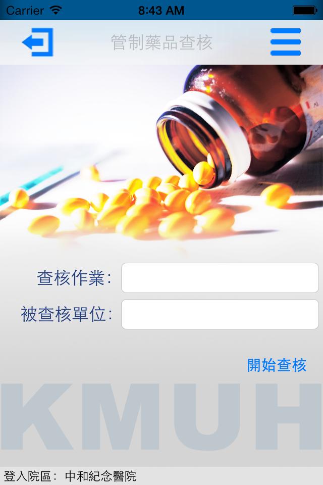 (4)管制藥品查核