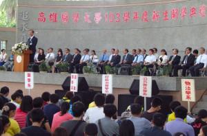 3.103年9月10日舉辦103學年度開學典禮校長致詞