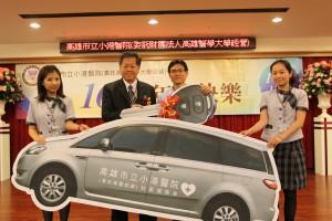 小港醫院16週年院慶-社區服務車捐贈儀式