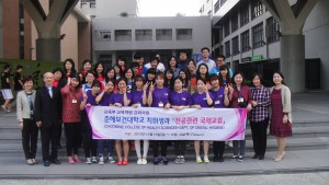 韓國春海保健大學國際學術交流
