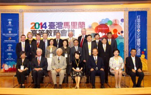 臺灣馬里蘭高等教育會議雙方貴賓合影