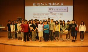 台灣豫劇團  王海玲:豫劇與人生 豫劇示範演出之團員與師生合影