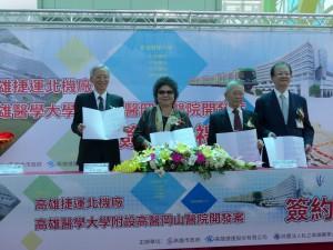 2016年7月13日  高醫岡山醫院開發案簽約典禮