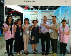 2016年8月3日-8月13日  2016馬來西亞台灣高等教育展